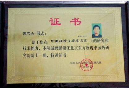 脊柱病诊治专家、高级理疗按摩师――王忠山