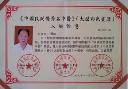中国优秀民间名中医、传统医学荣誉博士――李书明