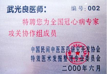 中华医学国际发展联合会副会长――武光良