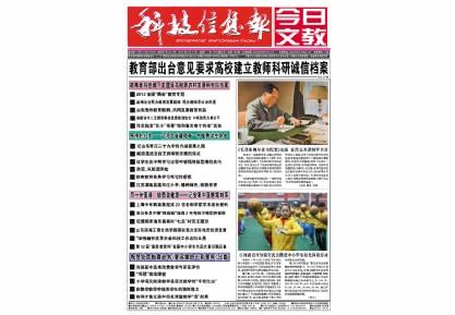 科技信息报今日文教3月19日报电子版(PDF)
