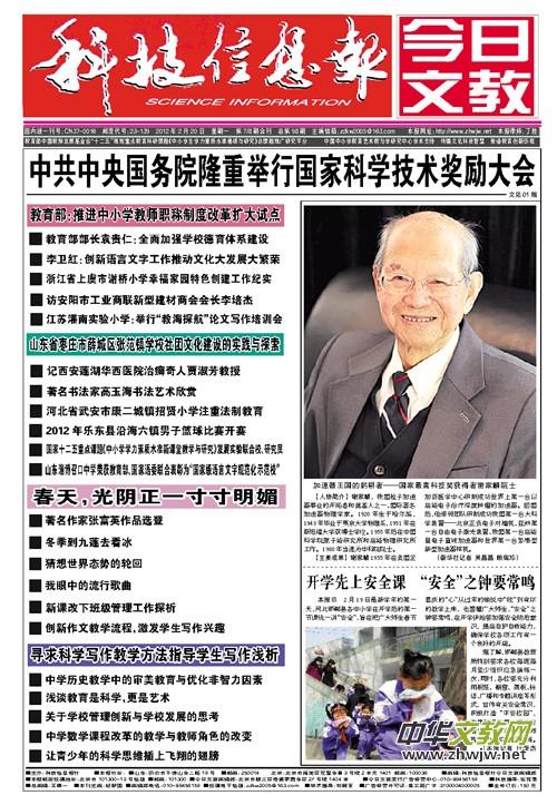 科技信息报今日文教2月20日报电子版(PDF)