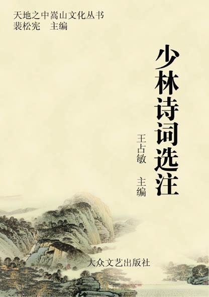 热烈祝贺《天地之中嵩山文化丛书》第一辑(10本)正式出版发行