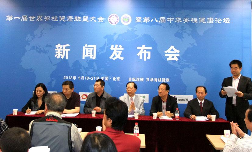 第一届世界脊柱健康联盟大会暨第八届中华脊柱健康论坛新闻发布会在京召开