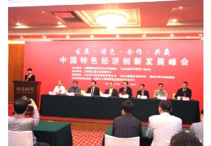 中国特色经济创新发展峰会在京召开