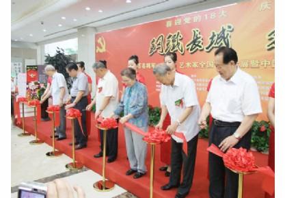 全国百名将军、部长、艺术家书画大展暨中国长城将军书画院五周年回顾展