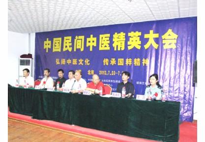 中国民间中医精英大会图片新闻