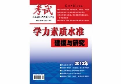 《考试•学力素质水准建模与研究》杂志征稿
