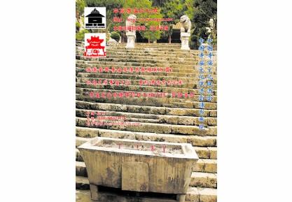 关于在全国各寺庙开展文化功德碑项目的决定