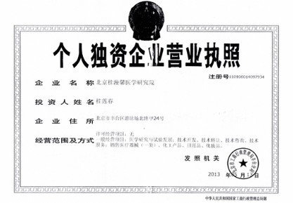 北京桂漫馨医学研究院驳筋通络理疗康复登记表