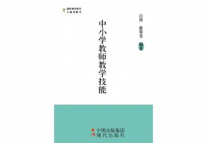 刘解军主编《课程教育研究》丛书由中国出版集团现代出版社出版
