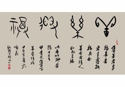 著名书法家、诗人靳新国(笑琰)书法诗歌欣赏