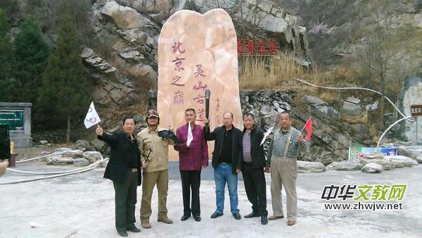 乙未年清明节北京灵山祭祖大典