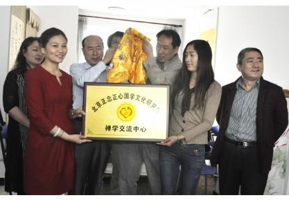 北京正念正心国学文化研究院诗书画交流中心在京揭牌成立