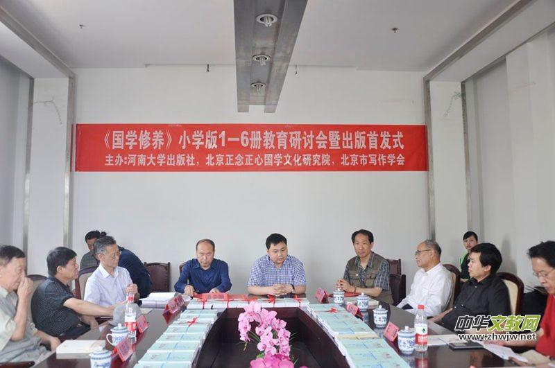 《国学修养•童德启蒙》(小学版)教育课本首发式在京举行