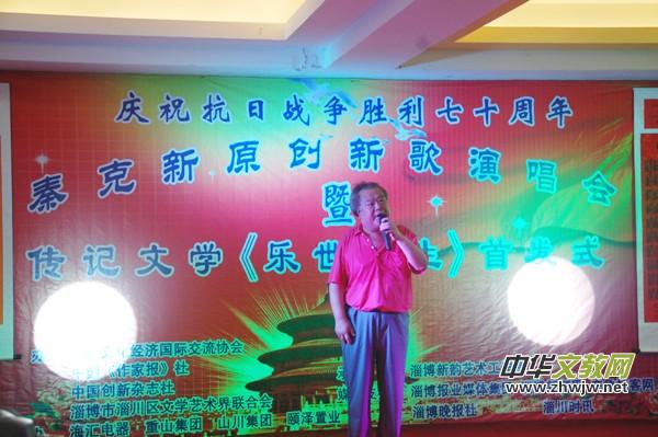 秦克新原创新歌演唱会暨传记文学《乐世人生》首发式在淄博举行
